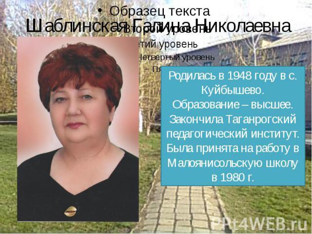 Шаблинская Галина Николаевна