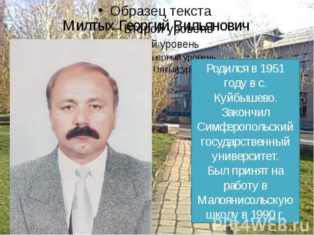 Милтых Георгий Вильянович