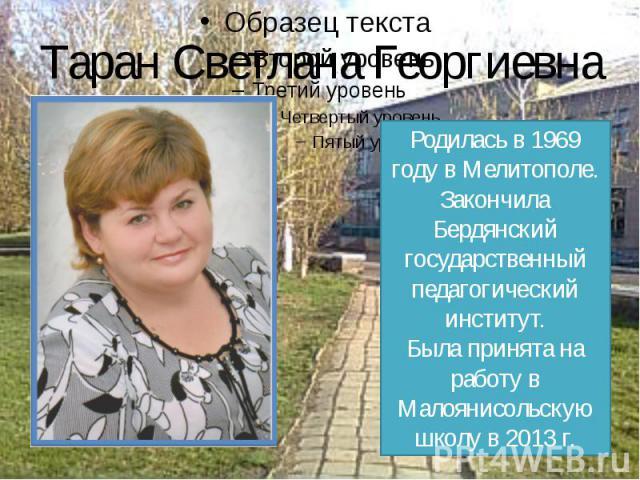 Таран Светлана Георгиевна
