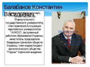 Доктор политических наук, профессор, ректор Мариупольского государственного унив