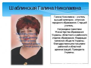 Шаблинская Галина Николаевна Галина Николаевна – учитель высшей категории , отли