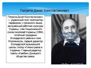 Патрича Донат Константинович Патрича Донат Константинович — украинский поэт, ком