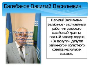 Балабанов Василий Васильевич Василий Васильевич Балабанов - заслуженный работник
