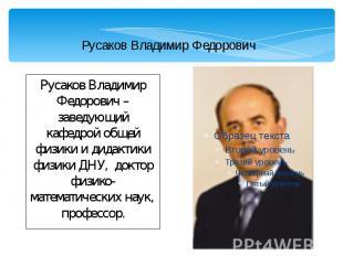 Русаков Владимир Федорович Русаков Владимир Федорович – заведующий кафедрой обще