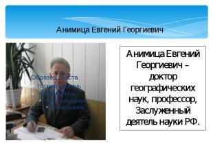 Анимица Евгений Георгиевич Анимица Евгений Георгиевич – доктор географических на