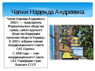 Чапни Надежда Андреевна Чапни Надежда Андреевна с 2002 г. — председатель Мариупо