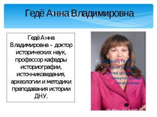 Гедё Анна Владимировна Гедё Анна Владимировна – доктор исторических наук, профес