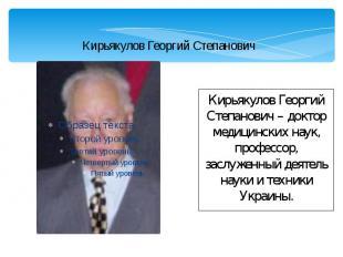 Кирьякулов Георгий Степанович Кирьякулов Георгий Степанович – доктор медицинских
