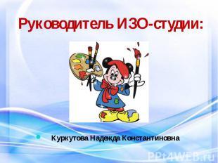 Руководитель ИЗО-студии: Куркутова Надежда Константиновна