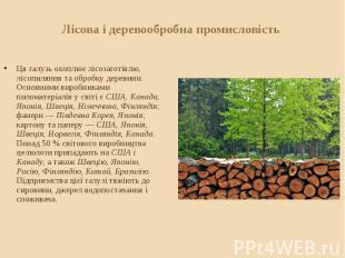 Лісова і деревообробна промисловість Ця галузь охоплює лісозаготівлю, лісопилянн