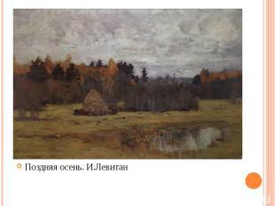 Поздняя осень. И.Левитан