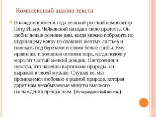 Комплексный анализ текста В каждом времени года великий русский композитор Петр