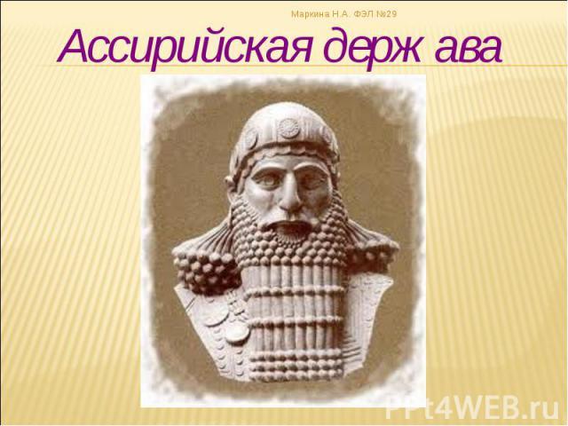 Ассирийская держава Ассирийская держава