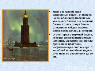 Маяк состоял из трёх мраморных башен, стоявших на основании из массивных каменны