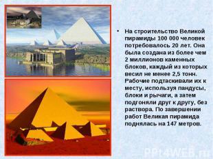 На строительство Великой пирамиды 100 000 человек потребовалось 20 лет. Она была