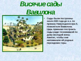 Висячие сады Вавилона Сады были построены около 600 года до н.э. по приказу Наву