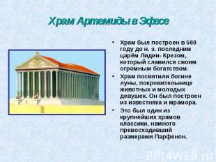 Храм Артемиды в Эфесе Храм был построен в 560 году до н. э. последним царём Лиди