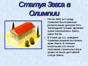 Статуя Зевса в Олимпии Почти 3000 лет назад Олимпия была важным религиозным цент