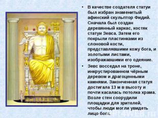 В качестве создателя статуи был избран знаменитый афинский скульптор Фидий. Снач