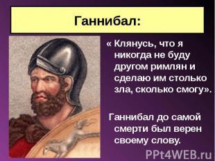 « Клянусь, что я никогда не буду другом римлян и сделаю им столько зла, сколько