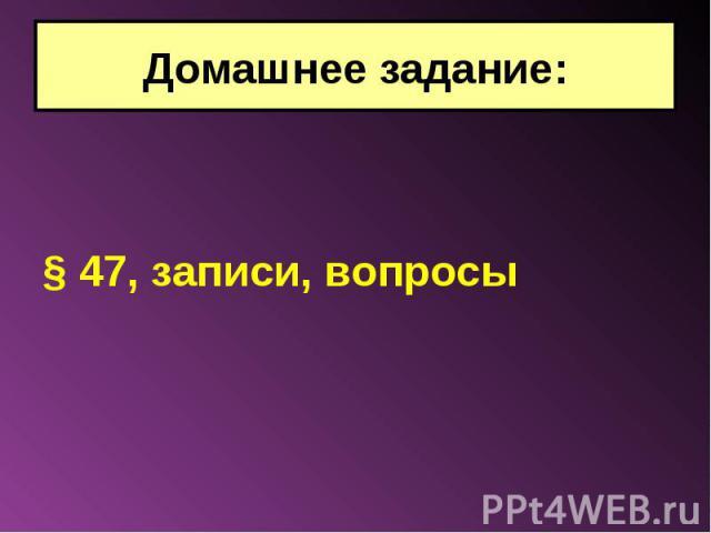 § 47, записи, вопросы