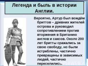 Вероятно, Артур был вождём бриттов – древних жителей острова и руководил сопроти