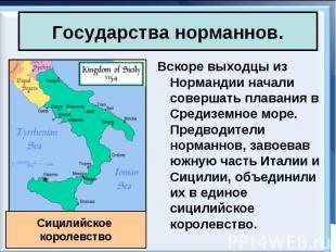 Вскоре выходцы из Нормандии начали совершать плавания в Средиземное море. Предво
