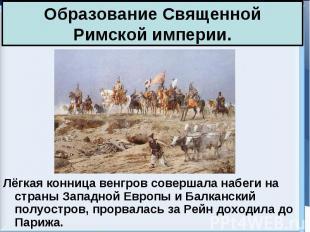 Лёгкая конница венгров совершала набеги на страны Западной Европы и Балканский п
