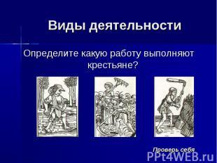 Виды деятельности Определите какую работу выполняют крестьяне? Проверь себя