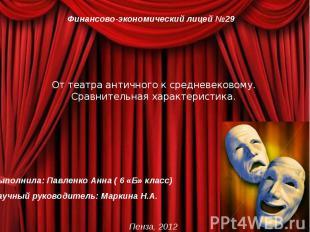 От театра античного к средневековому. Сравнительная характеристика.
