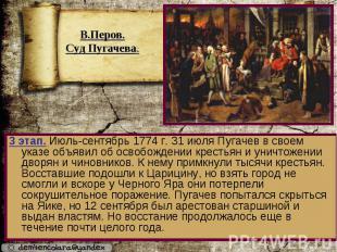 3 этап. Июль-сентябрь 1774 г. 31 июля Пугачев в своем указе объявил об освобожде