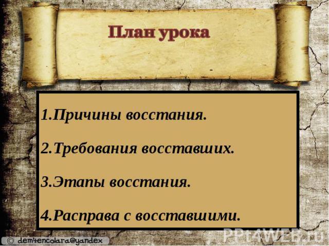 1.Причины восстания. 1.Причины восстания. 2.Требования восставших. 3.Этапы восстания. 4.Расправа с восставшими.