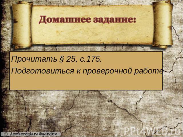 Прочитать § 25, с.175. Прочитать § 25, с.175. Подготовиться к проверочной работе