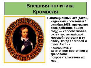 Навигационный акт (закон, изданный Кромвелем 9 октября 1651; прекратил свое дейс
