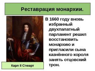 В 1660 году вновь избранный двухпалатный парламент решил восстановить монархию и