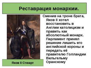 Сменив на троне брата, Яков II хотел восстановить в Англии католицизм и править