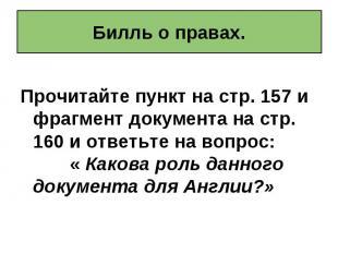 Прочитайте пункт на стр. 157 и фрагмент документа на стр. 160 и ответьте на вопр