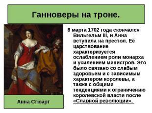 8 марта 1702года скончался Вильгельм III, и Анна вступила на престол. Её ц