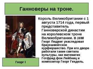 Король Великобритании с 1 августа 1714 года, первый представитель Ганноверской д