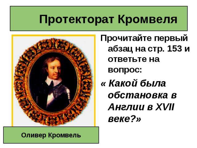 Прочитайте первый абзац на стр. 153 и ответьте на вопрос: Прочитайте первый абзац на стр. 153 и ответьте на вопрос: « Какой была обстановка в Англии в XVII веке?»
