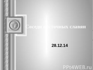 Соседи восточных славян 28.12.14