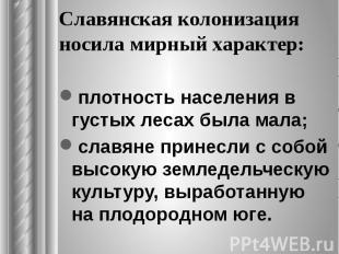 Славянская колонизация носила мирный характер: плотность населения в густых леса