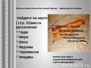Жители лесной полосы Восточной Европы : финоугорские племена Найдите на карте (