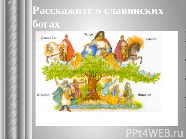 Расскажите о славянских богах