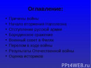 Причины войны Причины войны Начало вторжения Наполеона Отступление русской армии