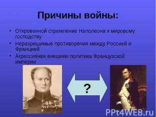 Откровенной стремление Наполеона к мировому господству Откровенной стремление На