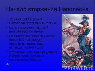 12 июня 1812 г. армия Наполеона вторглась в Россию 12 июня 1812 г. армия Наполео