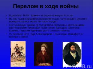В декабрю 1812г. Армия с позором покинула Россию В декабрю 1812г. Армия с позоро