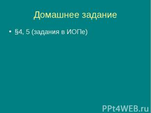 §4, 5 (задания в ИОПе) §4, 5 (задания в ИОПе)
