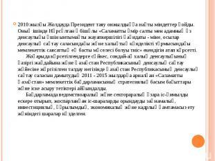 2010 жылғы Жолдауда Президент таяу онжылдыққа нақты мiндеттер қойды. Оның iшiнде